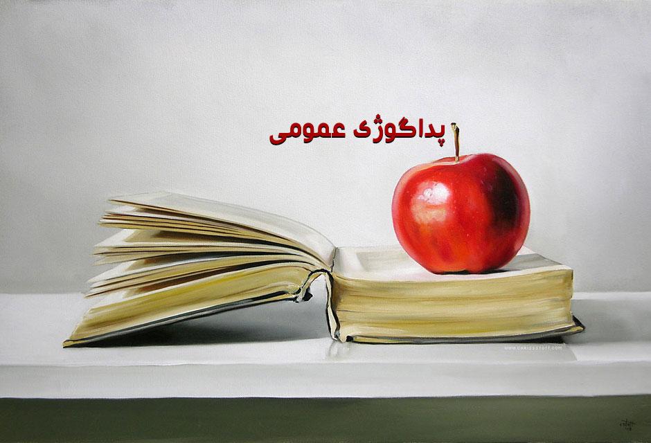 دوره آموزشی پداگوژی مربیگری |بهترین آموزشگاه پداگوژی در کرج|آموزش  پداگوژی کرج