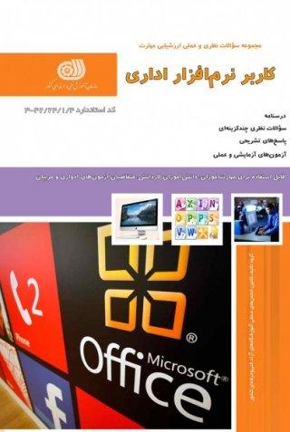 گرفتن دیپلم کامپیوتر در  با تخفیف ویژه در شمال تهران