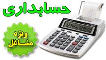 حسابداری ویژه بازار کار|آموزشگاه حسابداری در کرج|آموزش حسابداری کرج