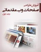 طراحی صفحات Web مقدماتی