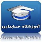 آموزشگاه حسابداری در کرج