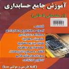 آموزشگاه حسابداری ۴۵ متری گلشهر