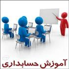 آموزشگاه حسابداری محمد شهر