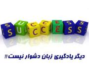 آموزشگاه زبان قلمستان