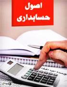 آموزش حسابداری محک در کرج