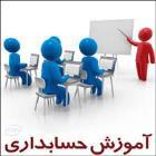 آموزشگاه حسابداری دولتآباد