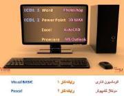 آموزشگاه کامپیوتر چهارراه طالقانی