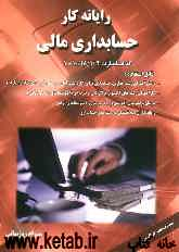 برگزاری کلاسهای دیپلم حسابداری در غرب تهران با تخفیف ویژه و ارزان و قسطی
