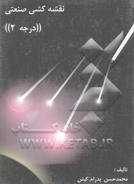 گرفتن دیپلم نقشه کشی با تخفیف ویژه در شهریار