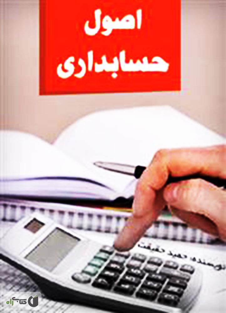 آموزشگاه حسابداری صنعتی در کرج