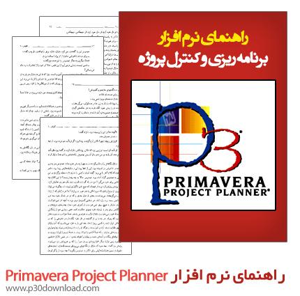 آموزش نرم افزار PRIMAVERA 3 در کرج